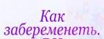 Как Забеременеть - Лечение Бесплодия - Шу