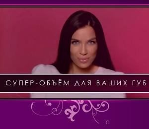 Супер Объём - Увеличение Губ - Челябинск