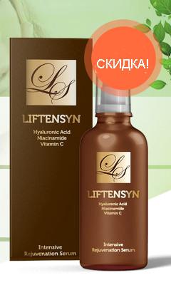 Liftensyn - Новейшая Сыворотка от Морщин - Магнитогорск