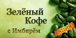 Напиток для Похудения - Зелёный Кофе с Имбирём - Лебедин